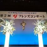 ①コンサート